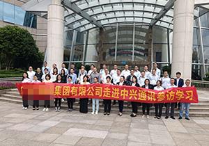 广东某集团走进深圳中兴通讯总部参观学习